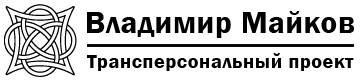 Владимир Майков